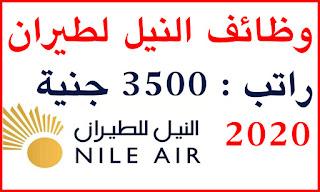 وظائف شركة النيل للطيران - وظائف خدمة عملاء 2020
