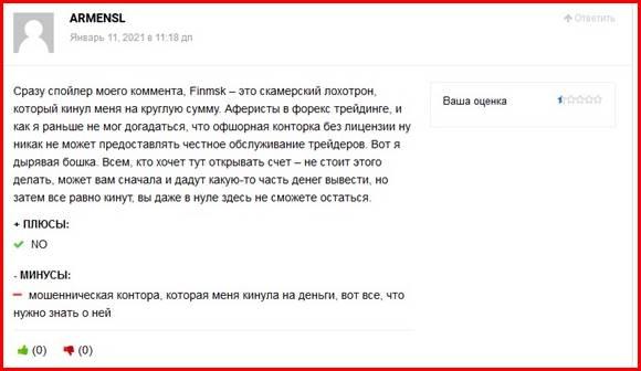 Отзывы о брокере FINMSK