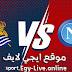 مشاهدة مباراة نابولي وريال سوسيداد بث مباشر ايجي لايف بتاريخ 10-12-2020 في الدوري الأوروبي