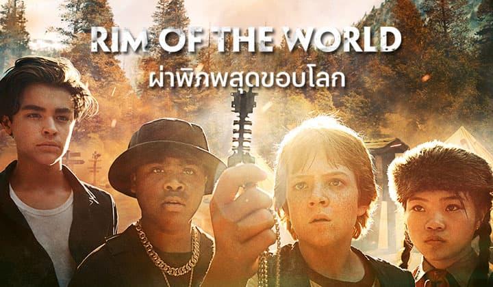 Rim of the World - ตัวอย่างน่าดูมาก แต่หนังจริงกลับน่าผิดหวัง