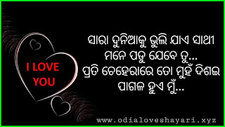 Odia Love Shayari | Tap 10 Best  Odia Love Shayari Collection 2020