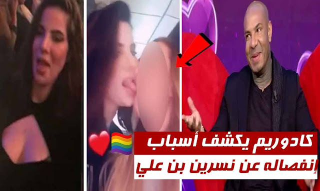 كادوريم يكشف أسباب إنفصاله عن بـ نسرين بن علي