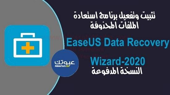 تحميل برنامج   EaseUS Data Recovery Wizard 2020   اخر اصدار كامل
