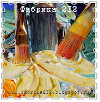 http://fabrika212.blogspot.ru/2016/08/blog-post_22.html