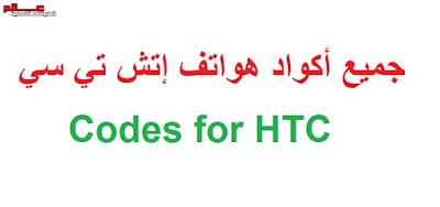 جميع أكواد أجهزة إتش تي سي HTC قائمة الأكواد المخفية في  أجهزة اتش تي سي HTC اندرويد