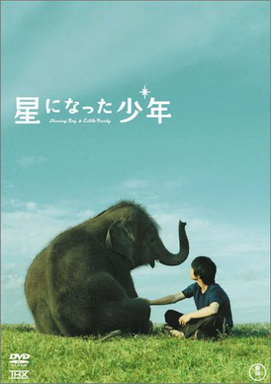 [MOVIES] 星になった少年 / Shining Boy & Little Randy (2005)