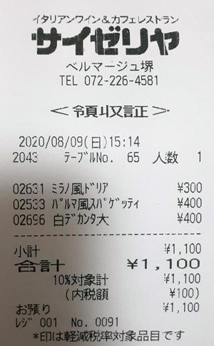 サイゼリヤ ベルマージュ堺店 2020/8/9 飲食のレシート