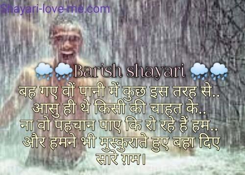 sad barish shayari image free download