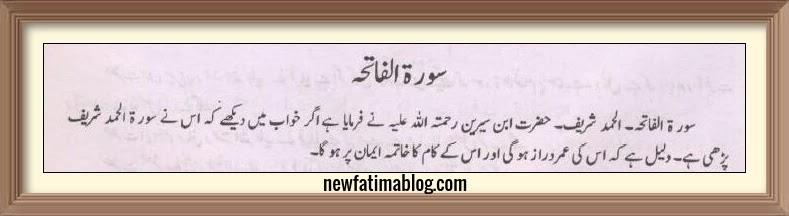 khwab mein surah e fatiha parhna,khwab mein surah e fatiha parhnay ki tabeer,khwab mein surah e fatiha parhna ibn e siren,dreaming of surah e fatiha