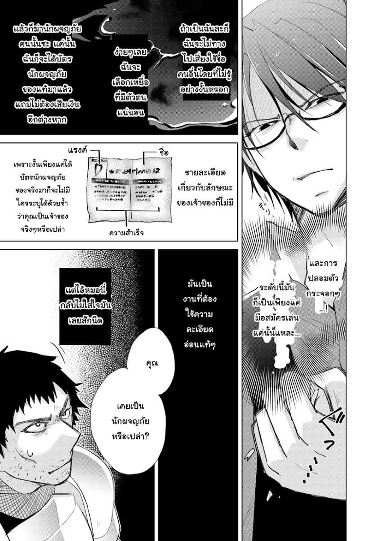 """Hazure Skill """"Kage ga Usui"""" o Motsu Guild Shokuin ga, Jitsuha Densetsu no Ansatsusha - หน้า 23"""