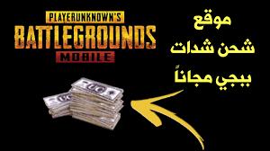 شرح موقع socpublic للربح من الانترنت وشحن ببجي او سحب الارباح !!