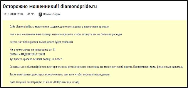 diamondpride.ru – Отзывы