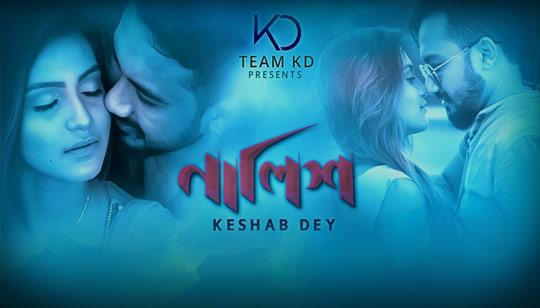 Nalish Lyrics by Keshab Dey Bengali Song