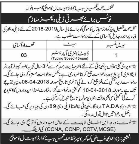 data-entry-jobs-in-gujranwala-newpakjobs