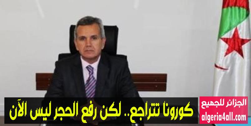كورونا تتراجع.. لكن رفع الحجر ليس الآن,وزير الصحة الجزائري: كورونا تتراجع.. لكن رفع الحجر ليس الآن!