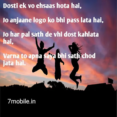Friendship Dosti Shayari Hindi