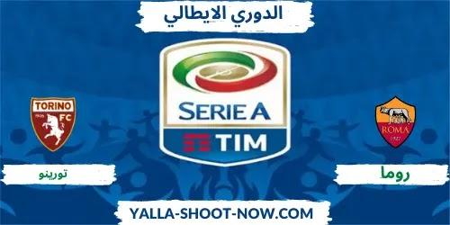 موعد مباراة تورينو وروما الدوري الإيطالي