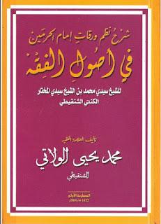 تحميل شرح نظم ورقات إمام الحرمين - محمد يحيى الولاتي الشنقيطي المالكي pdf