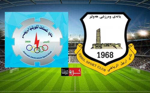 مشاهدة مباراة أربيل والصناعات الكهربائية فى الدورى العراقى اليوم بث مباشر 4-3-2020