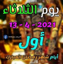 موعد شهر رمضان المبارك 2021 تاريخ شهر رمضان المبارك
