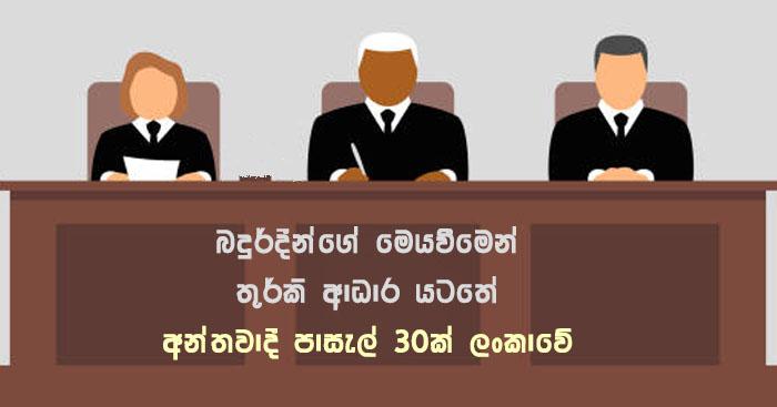 gossiplanka.com/2020/06/extremist-schools-srilanka.html