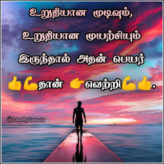 Motivation quote in tamil