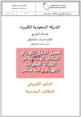 تحميل الدليل الكهربائي للمكاتب الهندسية من الشركة السعودية للكهرباء
