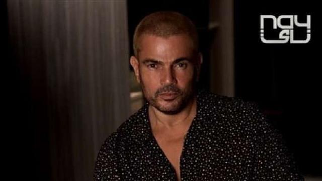 """عمرو دياب يطرح أحدث أغانيه  """"يا انا يا لاء"""""""
