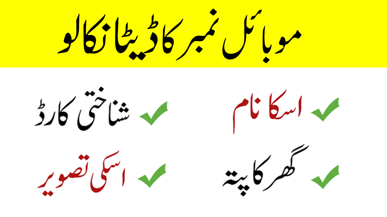Nadra Database 2019 | How To Trace Mobile Numbers In