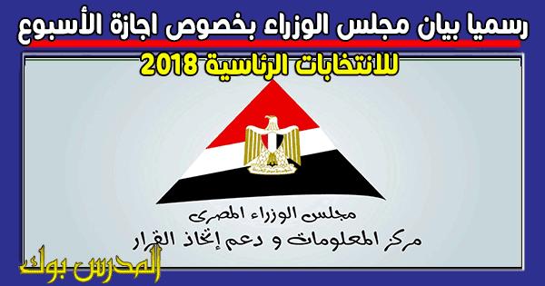 مجلس الوزراء يعلن رسميا موقف اجازة الأسبوع لانتخابات الرئاسة 2018