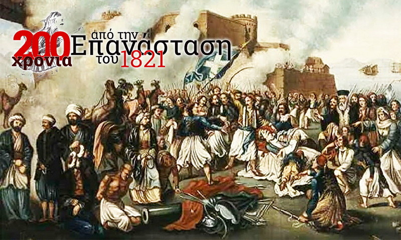 Η συμμετοχή της Κορνοφωλιάς Έβρου στον απελευθερωτικό αγώνα του 1821