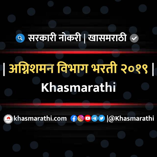 अग्निशमन विभाग भरती २०१९   Khasmarathi
