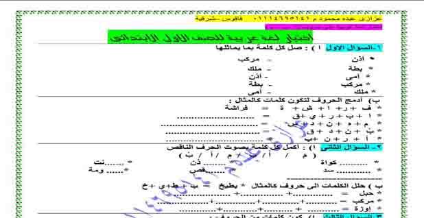 تحميل اختبار لغة عربية أولى ابتدائي ترم أول 2019