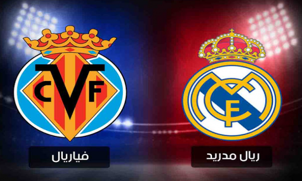 مشاهدة مباراة ريال مدريد وفياريال بث مباشر اليوم