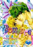 การ์ตูน Romance เล่ม 214