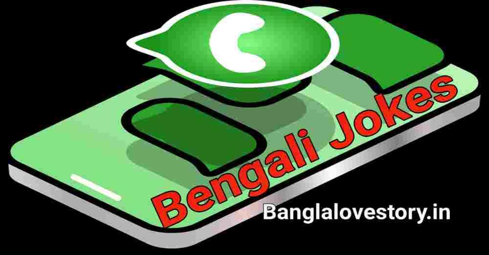 Bengali jokes for whatsapp