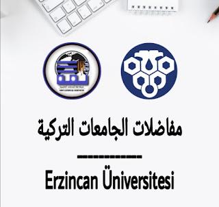 جامعة أرزينجان - Erzincan Binali Yıldırım Üniversitesi | الدراسة في تركيا
