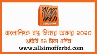 Banglalink Bondho Sim Offer 2020