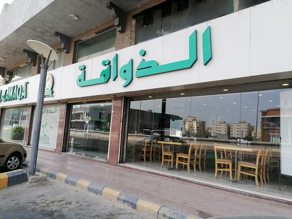 مطعم الذواقة جدة | المنيو الجديد ورقم الهاتف والعنوان