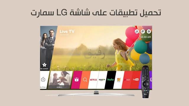 تنزيل تطبيقات على شاشة LG سمارت [بما في ذلك تطبيقات تابعة لجهات خارجية ]