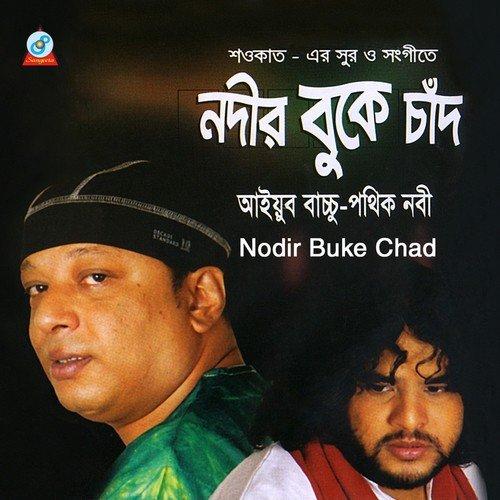 Nodir Buke Chad Lyrics ( নদীর বুকে চাঁদ ) - Ayub Bachchu