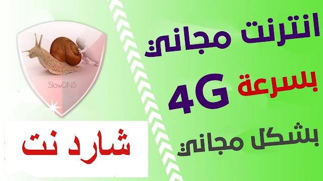 احصل على نت مجاني في كافة البلدان العربية بسرعة رهيبة 2020