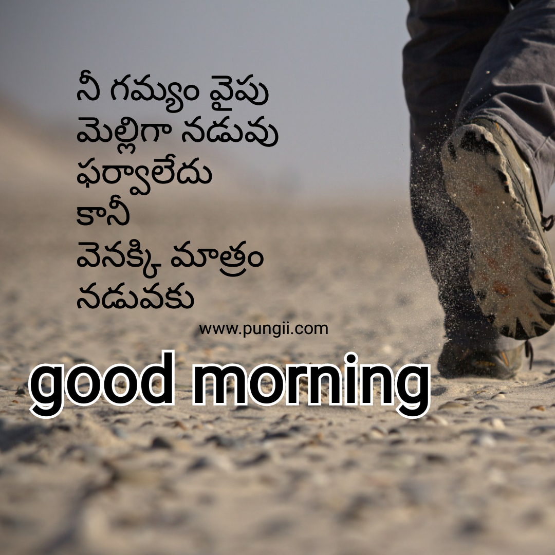 Good Morning Quotes In Telugu With Good Morning Images In Telugu