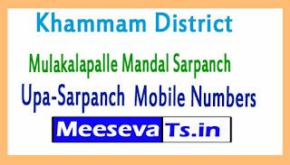 Mulakalapalle Mandal Sarpanch Upa-Sarpanch Mobile Numbers Khammam District in Telangana State