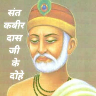 Kabir ke Dohe and Poem Jayanti in hindi