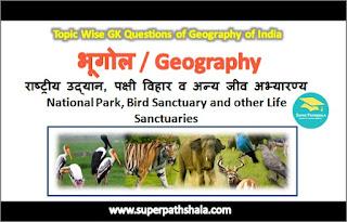 राष्ट्रीय उद्यान, पक्षी विहार व अन्य जीव अभ्यारण्य GK Questions SET 4