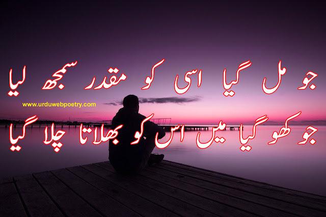 Sahir Ludhianivi Urdu Poetry 2 Lines