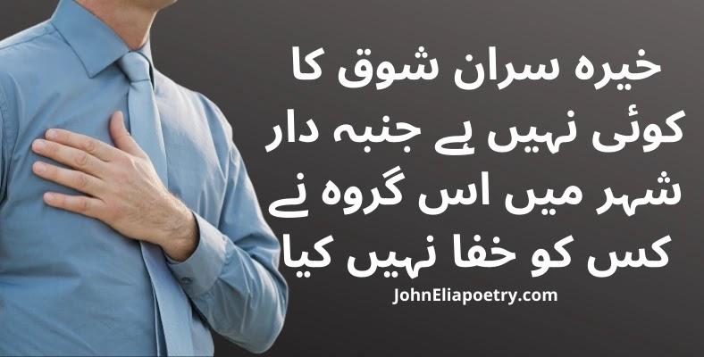 Khaira Saran shoq ka koi nahi hai Janbah daar John Elia