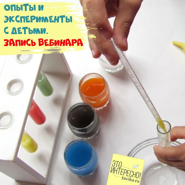 первые опыты и эксперименты с детьми