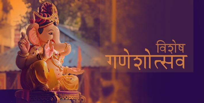 गणेशोत्सव विशेष | Ganeshotsav - Festival Special